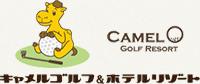 キャメルゴルフ&ホテルリゾート